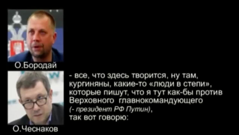 Бородай Чесноков1