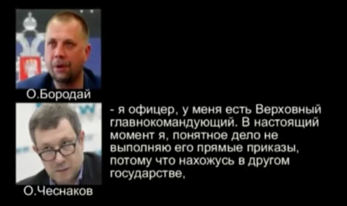 Бородай Чесноков2