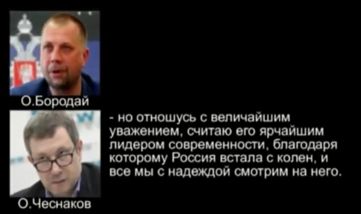 Бородай Чесноков3