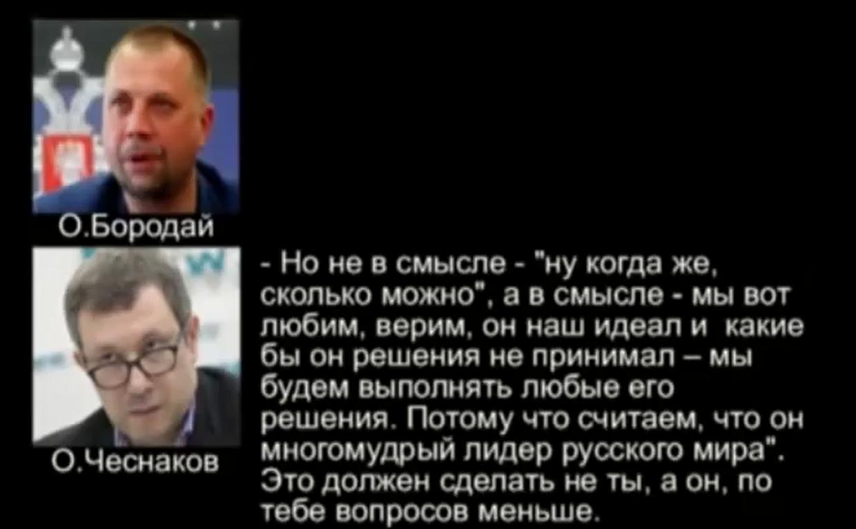 Бородай Чесноков4