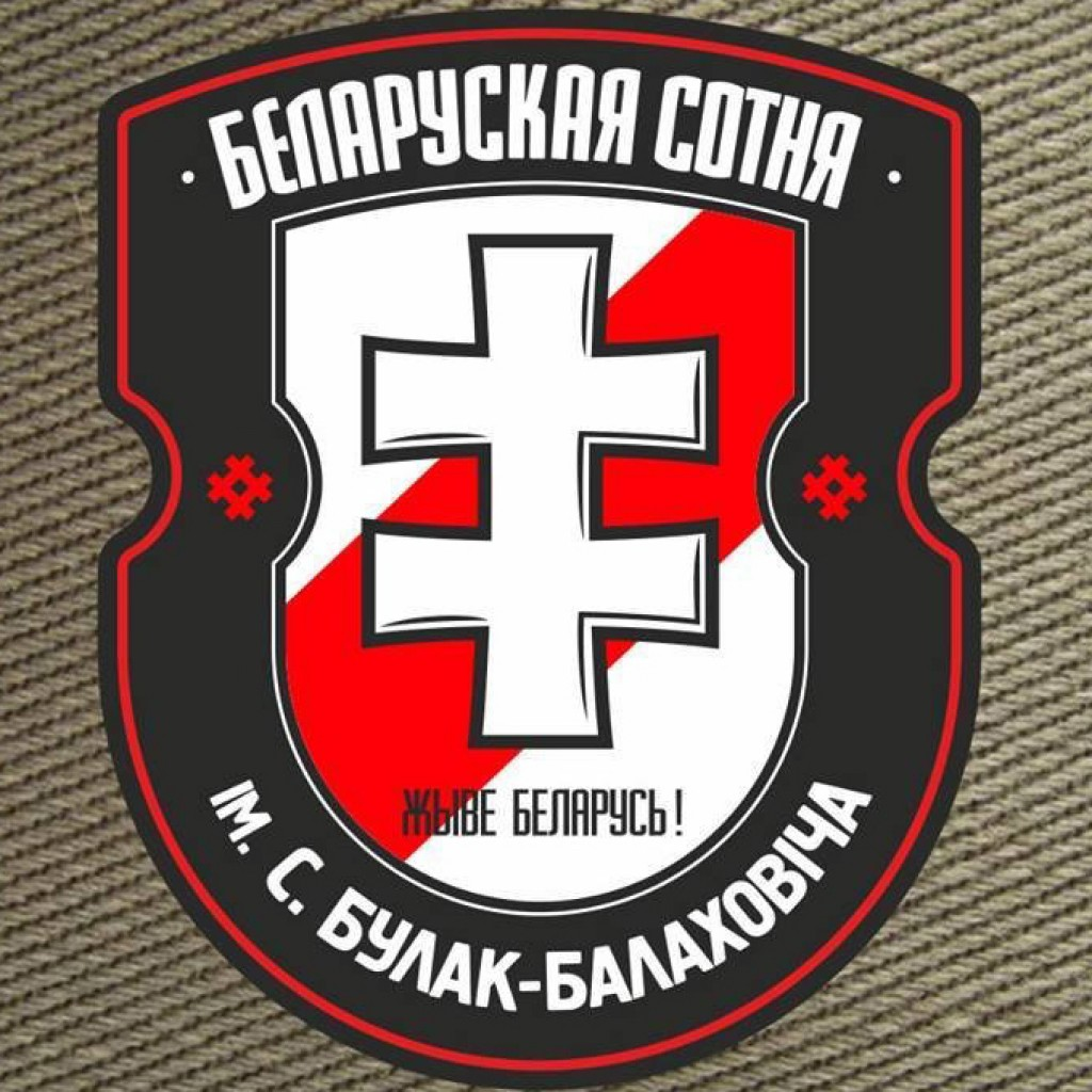 беларуская сотня