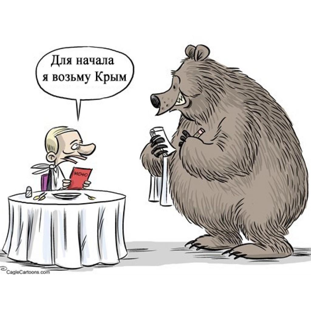 Для начала я возьму Крым