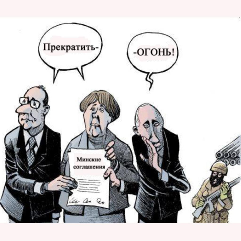 минские соглашения