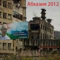 Абхазия 2014