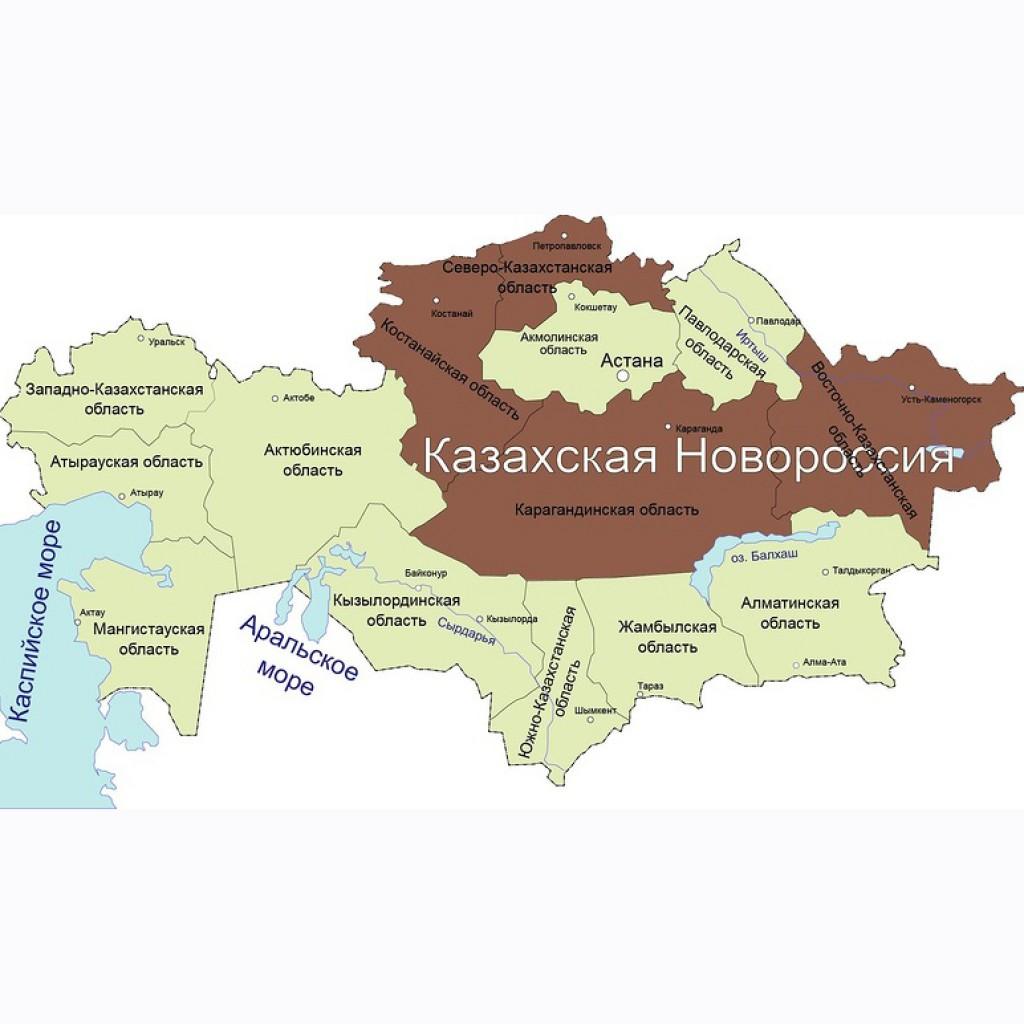 казахская новороссия