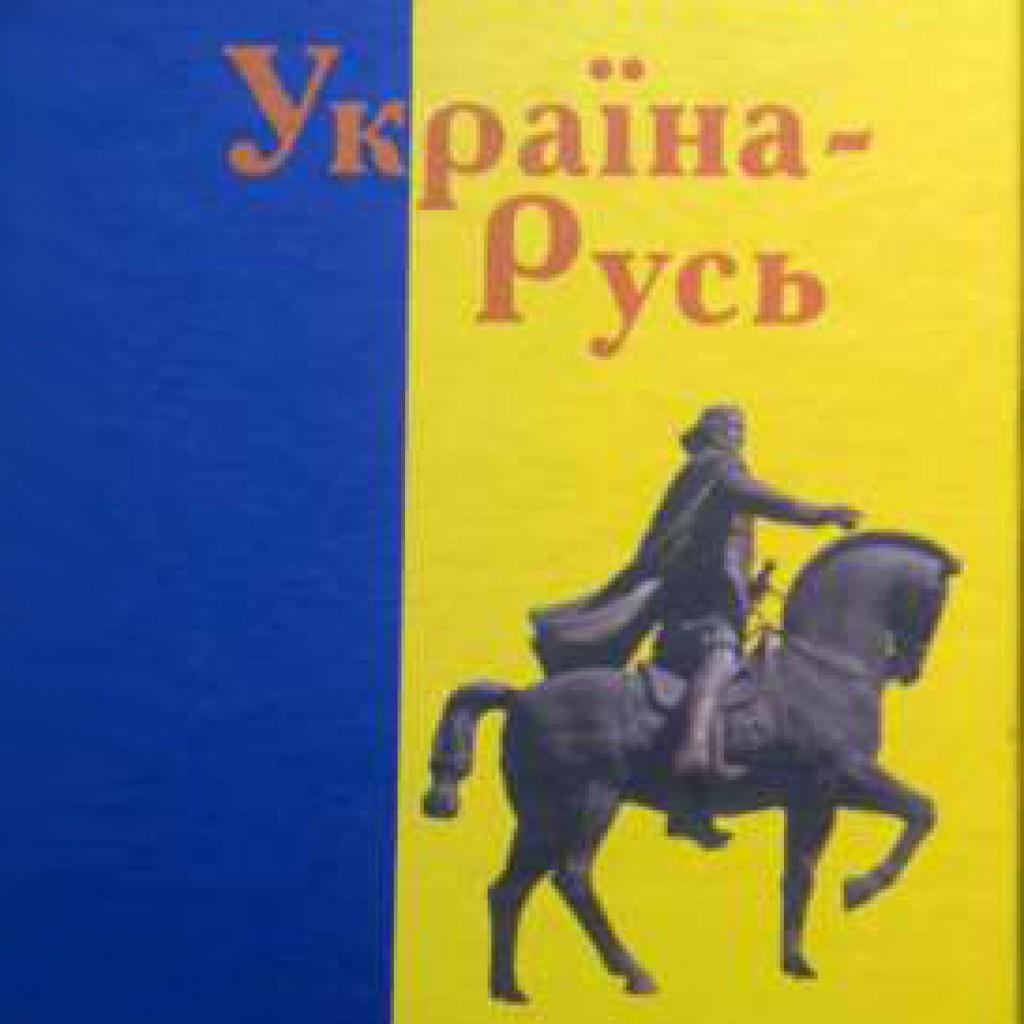 Украина Русь