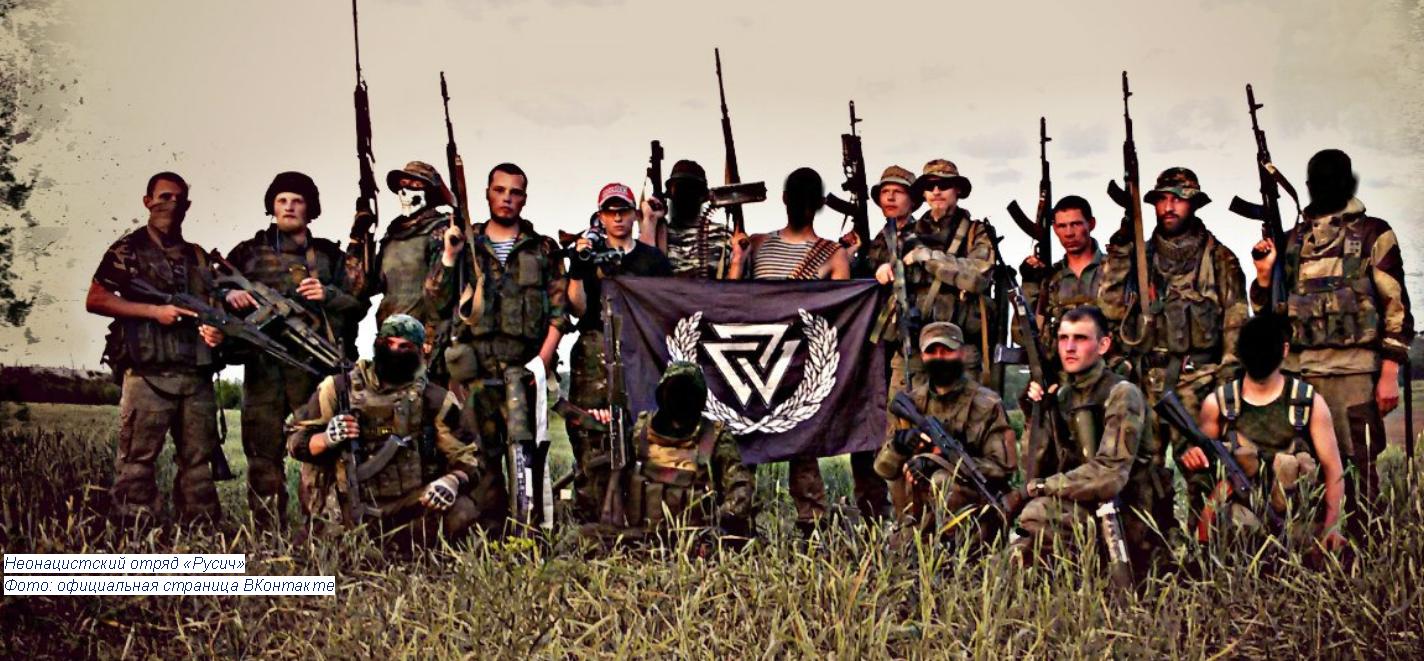 Неонацистский отряд «Русич»