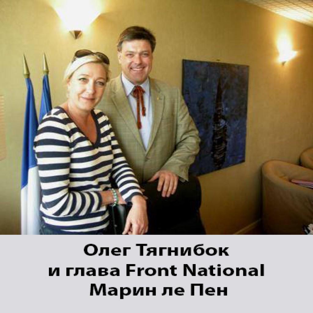 Олег Тягнибок и глава Front National Марин ле Пе