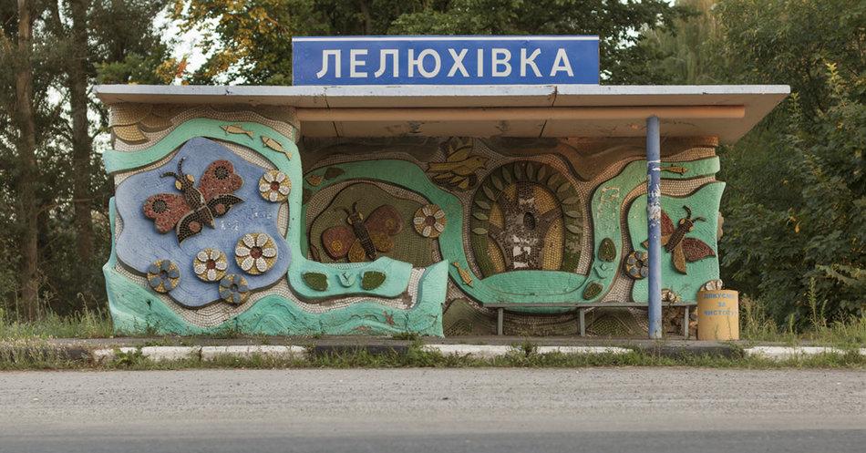 Советская автобусная остановка — Украина, г. Лелюхивка