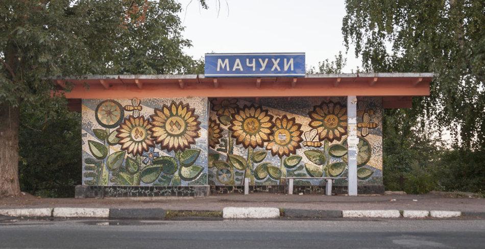 Советская автобусная остановка — Украина, г. Мачухи