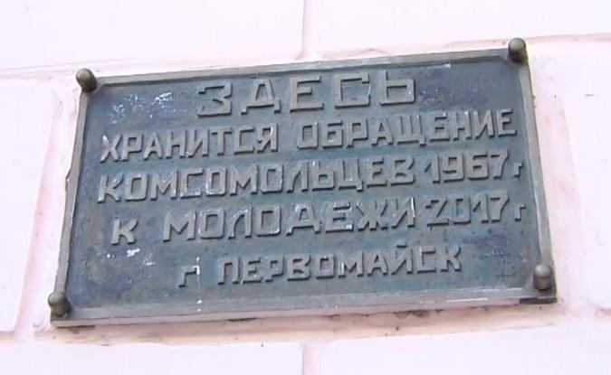 Капсула времени в Первомайске
