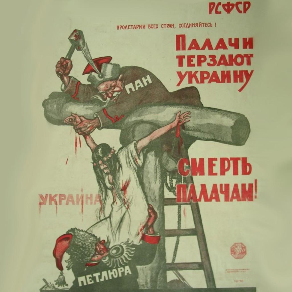 Большевитская пропаганда