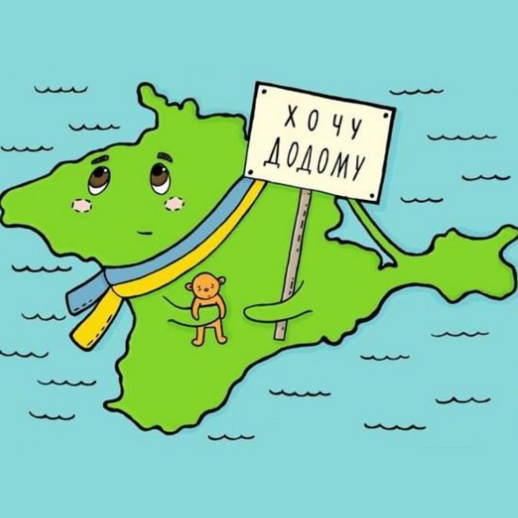 Крым хочу домой
