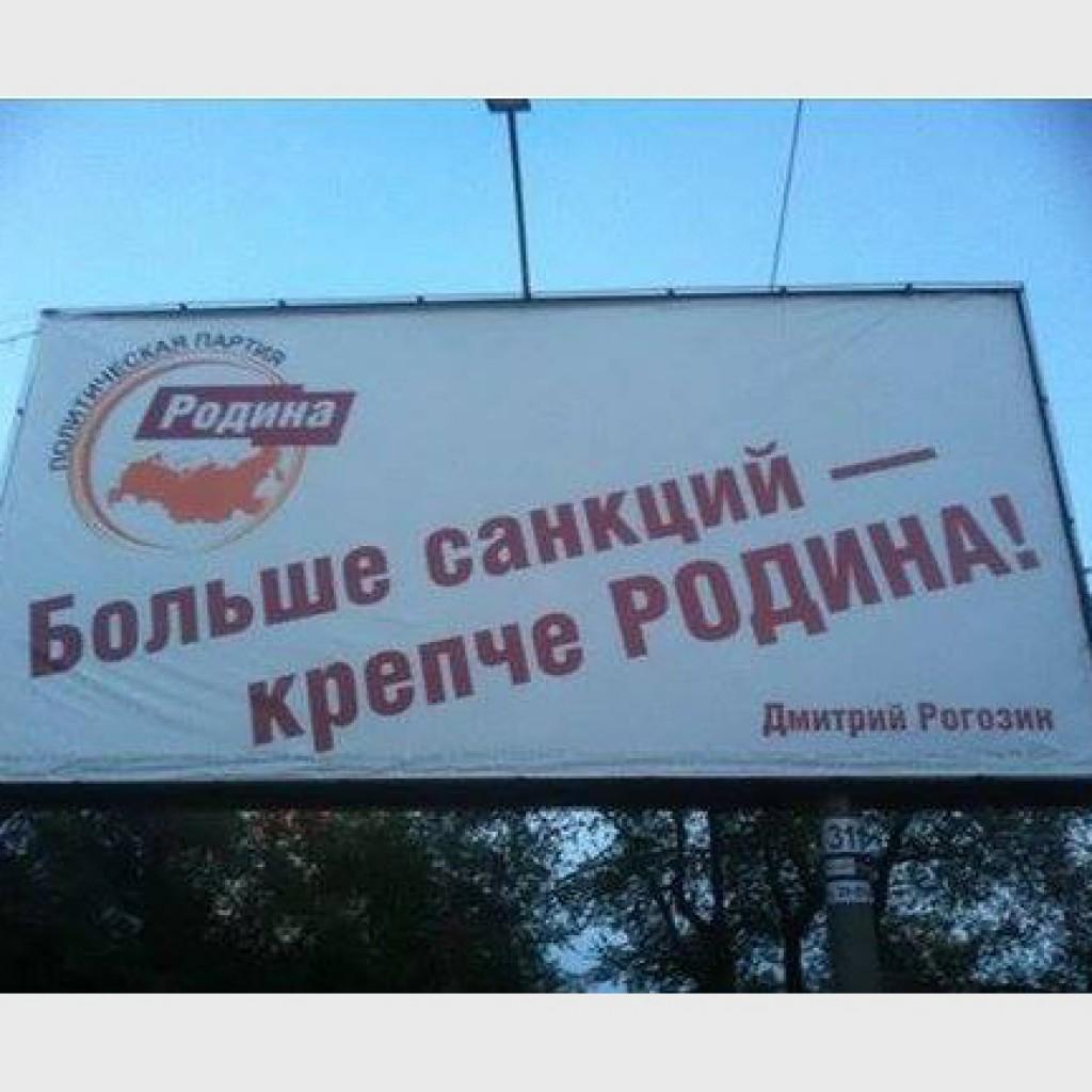 борд санкции