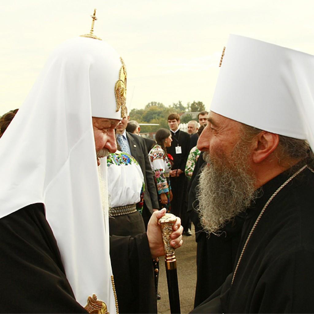 Гундяев и Онуфрий