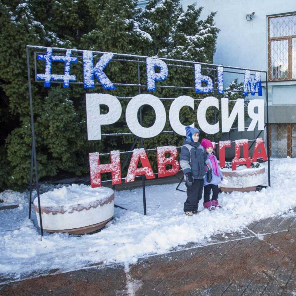 Симферополь, декабрь 2016 года