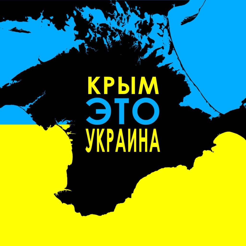 Krym_eto_Ukraina