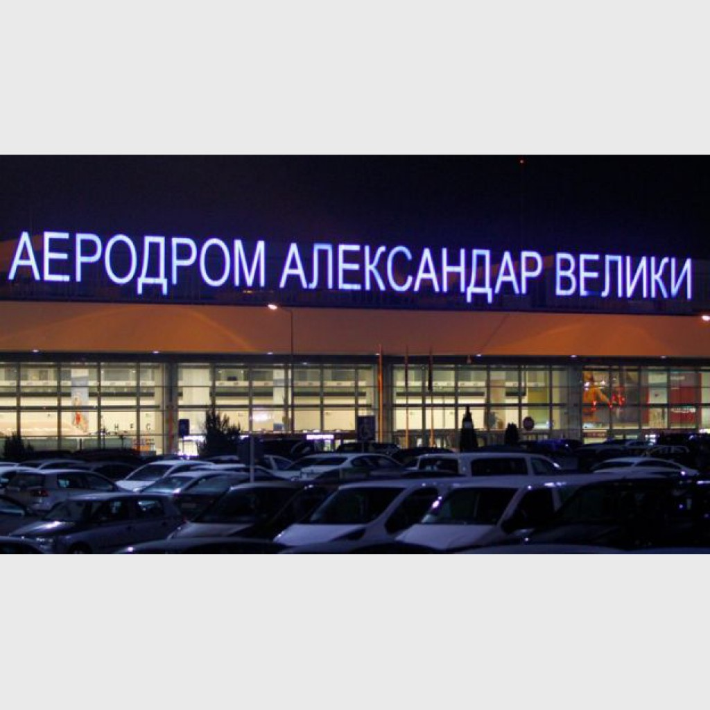 аэропорт скопье