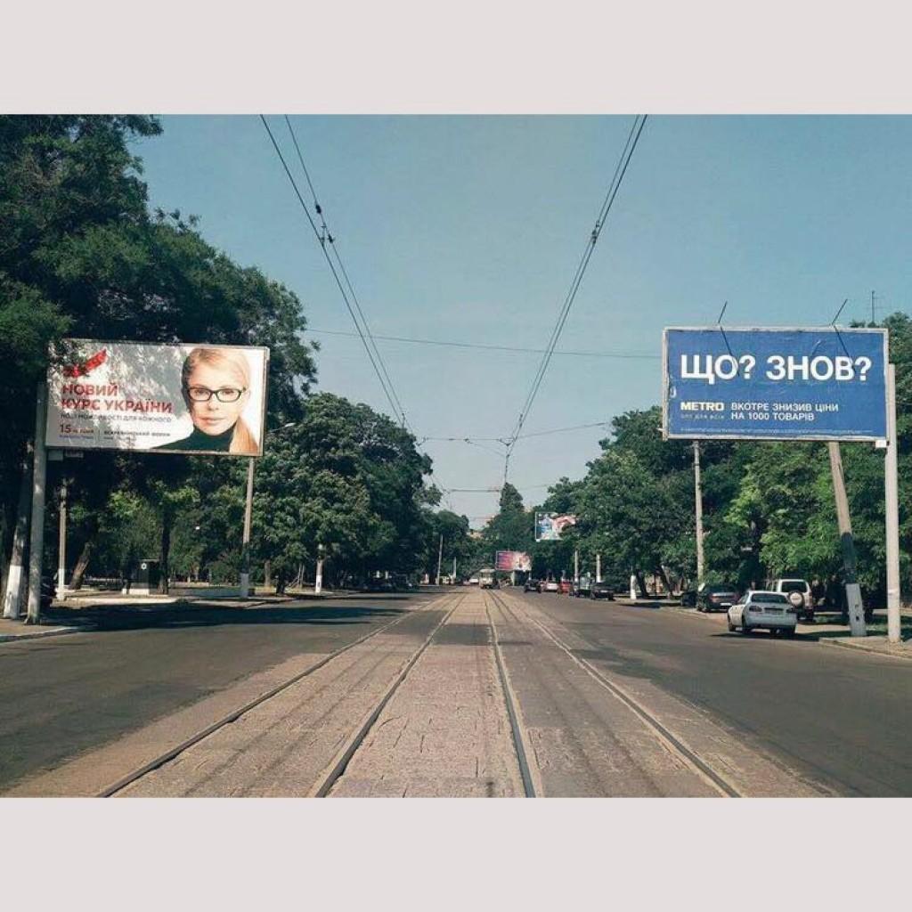Реклама с Тимошенко