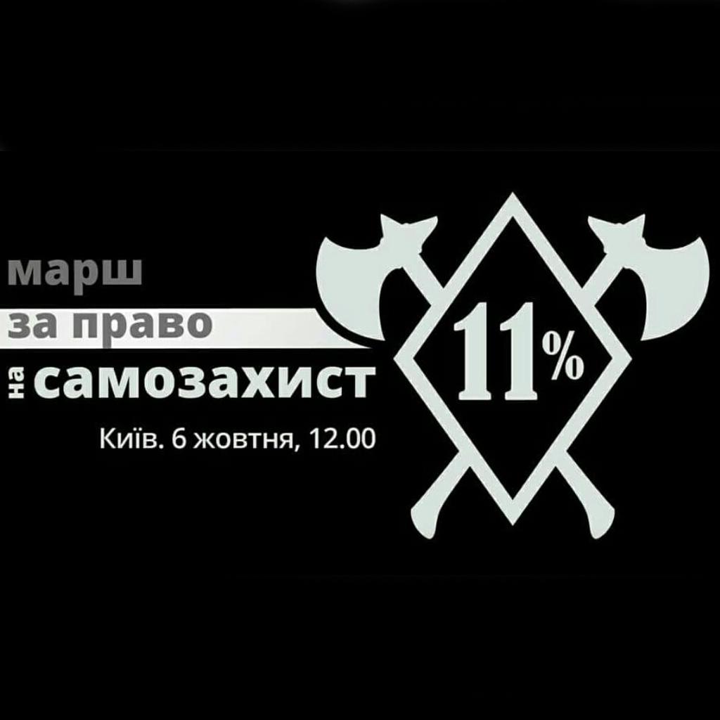 марш 11%