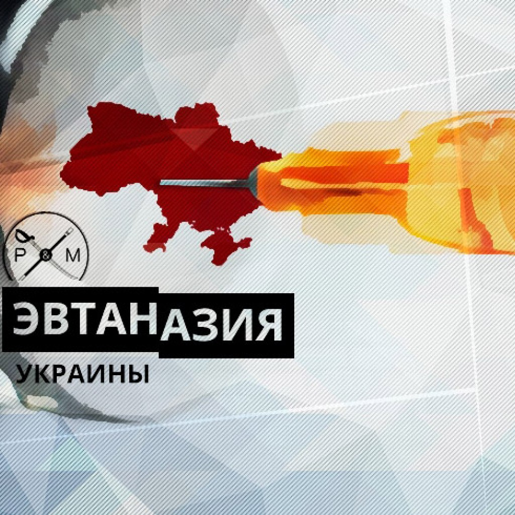 euthanasia of Ukraine