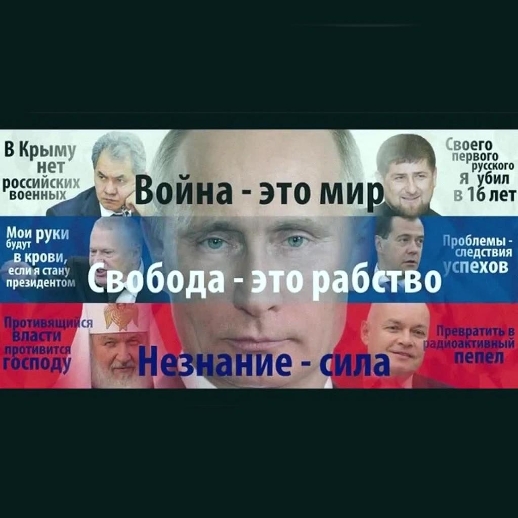 лживые русские