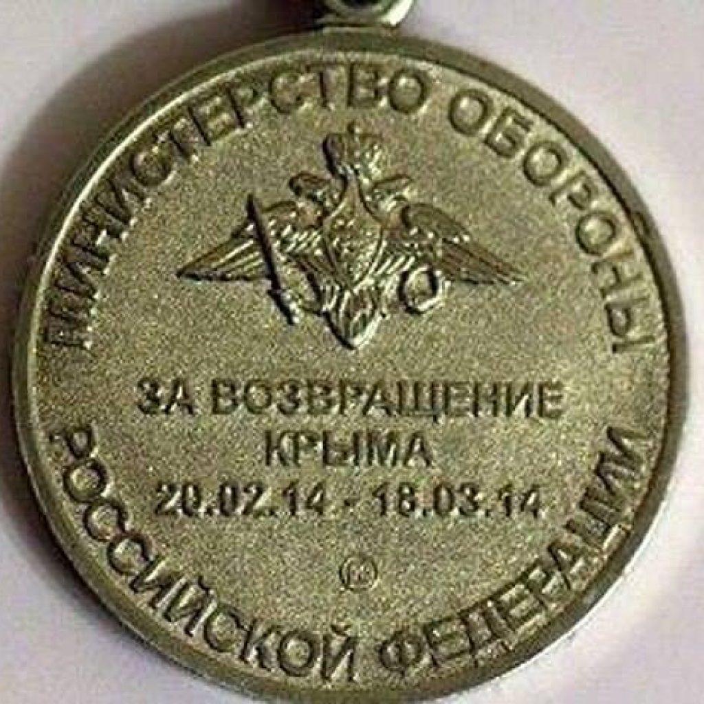 медаль за возвращение крыма