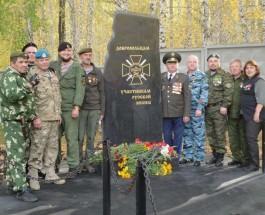 На Урале установили памятник наемникам «ЛДНР» с эмблемой ВСУ