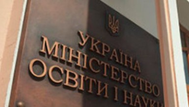 Когда украинские школы перейдут на электронные учебники
