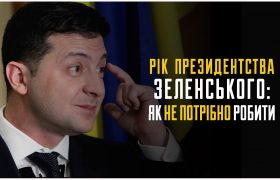 Рік президентства Зеленського – 12 бід України