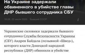 """Судьба  боевой группы """"Шведа"""" при Зеленском"""