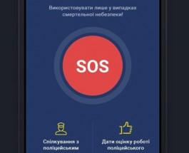 Полицию можно будет вызвать нажатием одной кнопки на смартфоне