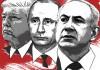 План урегулирования на Донбассе Помпео-Лаврова
