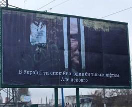 У админграницы с Крымом появились антипутинские билборды