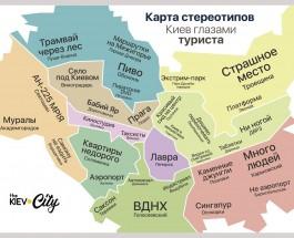 Карта стереотипов Киева: районы столицы глазами жителя центра и окраины, туриста и чиновника