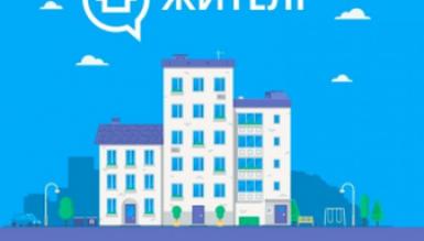 «Жители» — в Украине создана уникальная платформа для общения с соседями