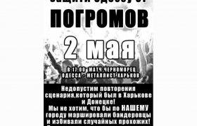 Что произошло 2 мая 2014 года в Одессе