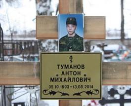 """Мать погибшего в Украине военнослужащего РФ: """"Антон не был добровольцем"""""""