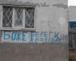 Авдеевка: эффективность – как на Майдане