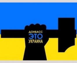 Референдум по Донбассу: когда лучше подумать, чем потом оправдываться