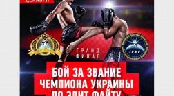 3 декабря 2017 года  состоятся финальные бои за звание Чемпиона Украины по элит файту