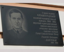 Создателя «Катюши» расстреляли в 1938 году