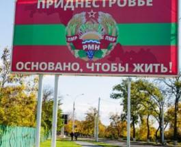 Как изменилось отношение приднестровцев к Украине