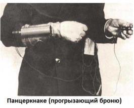 Гранатомёт для убийства Сталина
