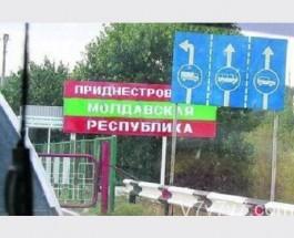 В Одесской области перекроют путь в Приднестровье