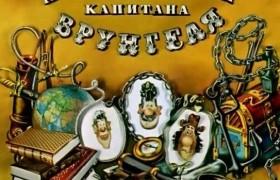 История украинской анимации: от «Соломенного бычка» до легендарных «Казаков»