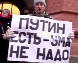 Одиночный пикет в Москве: «Путин есть, ума не надо»