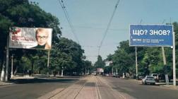 Старые и новые ошибки Юлии Тимошенко