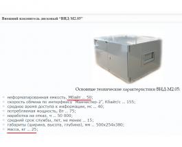 В России выпустили жесткий диск весом 25 кг