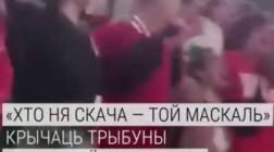 «Хто не скача, той маскаль» и хайп в беларуском интернете